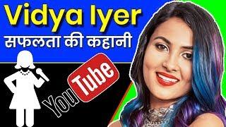 Vidya Iyer विद्या वॉक्स 🎤 Vidya Vox Success Story In Hindi | Vidya Vox Biography Motivational Video