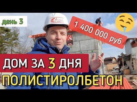 🔴 ДОМ ЗА 1,4 млн. ГОТОВ 🔴 День 3 сборки дома из полистиролбетон панелей от завода Стиль Мастер.