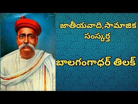 Bal Gangadhar Tilak Life History