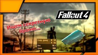 Самая секретная броня Fallout 4