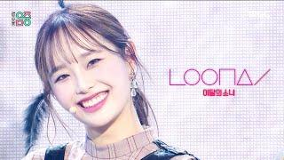Download Mp3 이달의 소녀 피티티 MBC 210703 방송