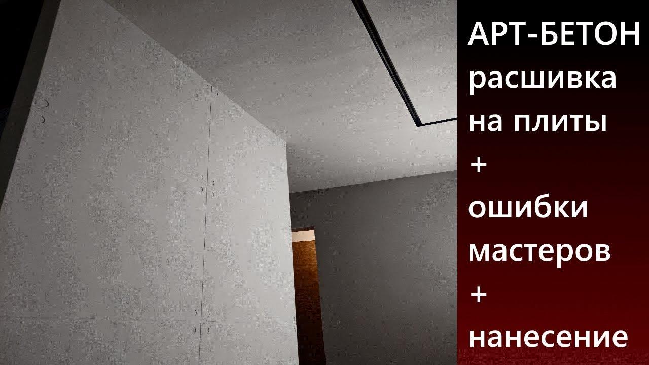 Арт бетон видео гвозди бетон