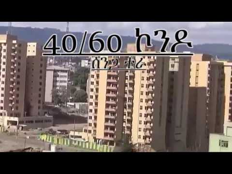 Addiss Ababa in 2017: የአሁንዋ አዲስ አበባ --Part 2