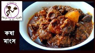 Mutton Kosha Recipe  Bengali Kosha Mangsho  কষ মস  Bengali Slow Cooked Mutton Kasha
