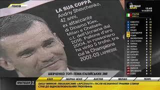 Обзор прессы перед матчем Италия - Украина