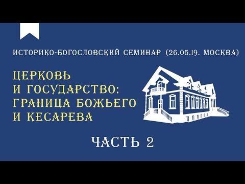 Церковь и государство. Часть 2. Церковь призвана быть независимой (Вениамин Хорев)