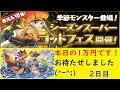【パズドラ】シーズンスーパーゴッドフェス 【謎引き】本日の1万円分、2日目