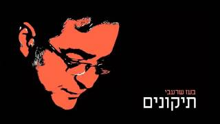 Boaz Sharabi בעז שרעבי תיקונים
