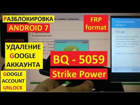 Разблокировка аккаунта Google BQ 5059 Strike Power FRP Google Account Bq-5059
