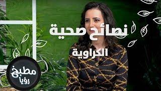 الكراوية - د. ربى مشربش