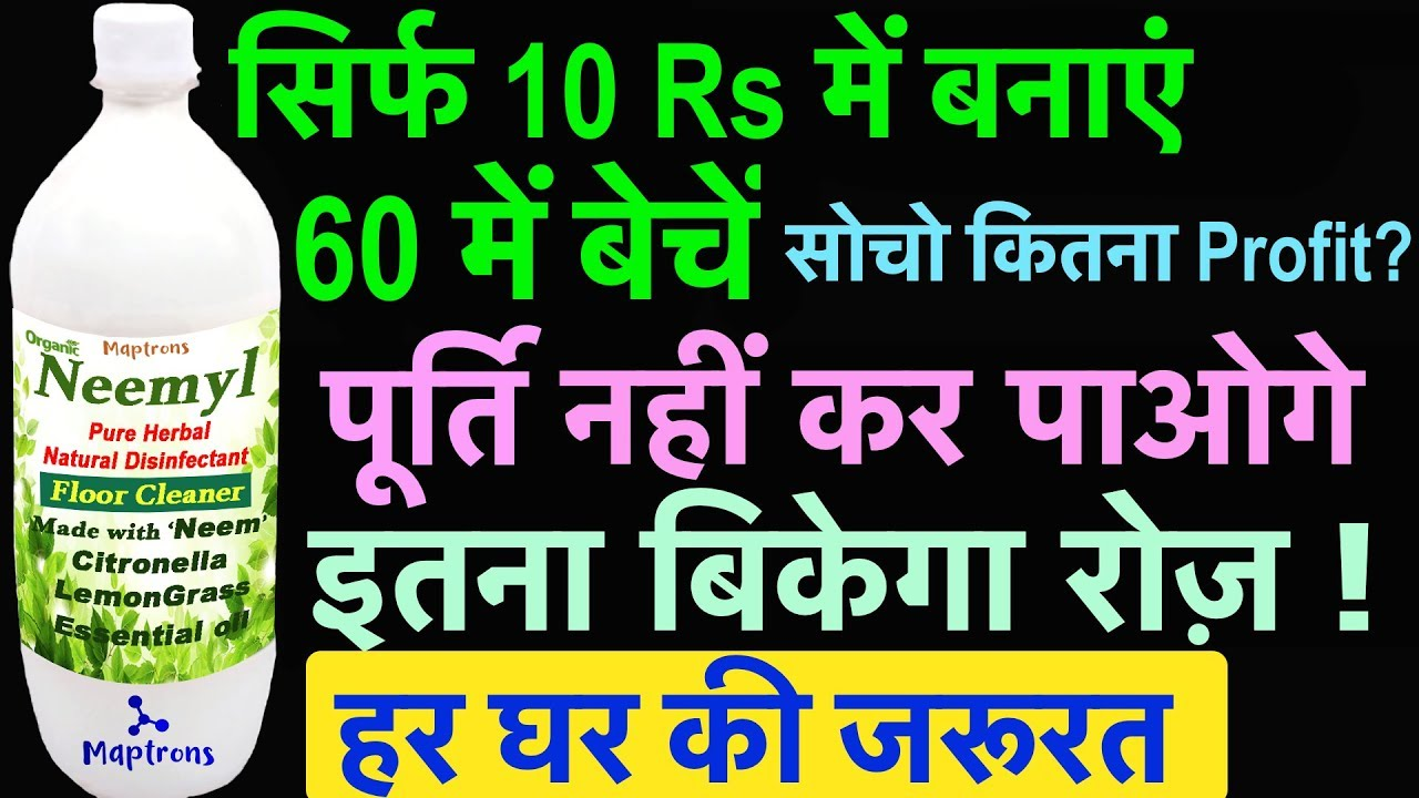 कमाओ 30000 Rs daily इस Neemyl floor cleaner से business idea Maptrons Neem  phenyl for Mosquitoe