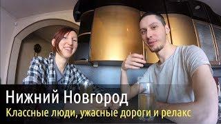 Нижний Новгород - классные люди, ужасные дороги и релакс