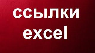Ссылки в Excel  Видео Урок Excel   7