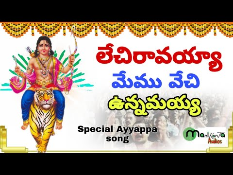 ayyappa-devotional-songs---ra-ayyappa-ra---gs-dass-songs---telugu-ayyappa-songs-2019