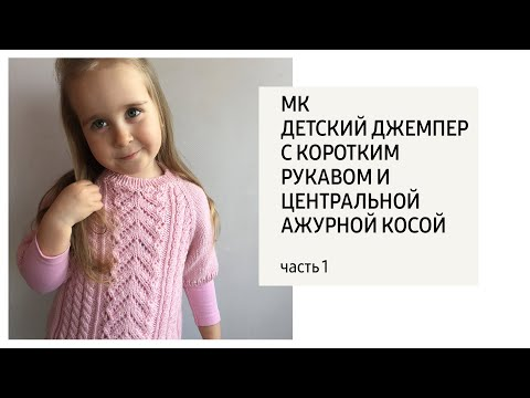 Свитер на девочку 2 года спицами реглан