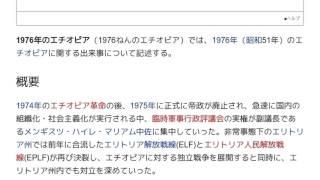 「1976年のエチオピア」とは ウィキ動画