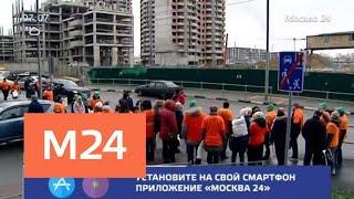 Обманутые дольщики жилого комплекса в Царицыне после долгих лет ожидания отметят новоселье - Москв…