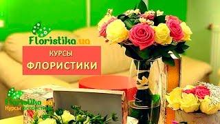 🌺 Курсы флористики Киев | Floristika.ua(, 2016-08-19T14:08:33.000Z)