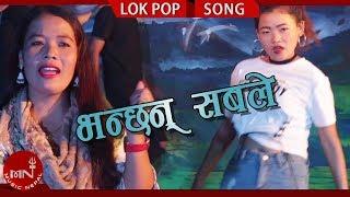 New Lok Pop Song 2075/2018   Bhanchhan Sable - Sandesh Rijal & Archana Syangtan Ft. Keshab & Milan