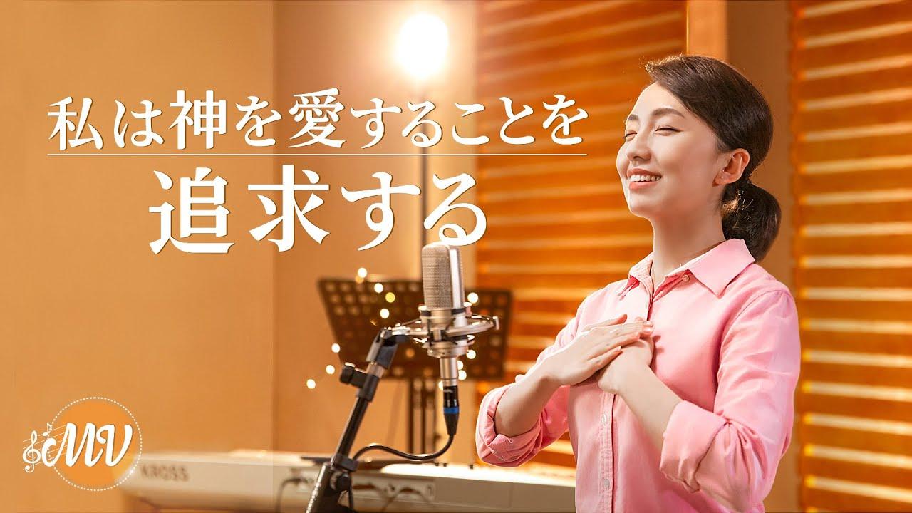 ワーシップソング「私は神を愛することを追求する」Praise and Worship 日本語字幕