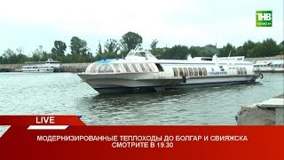 Модернизированные теплоходы до Болгара и Свияжска 19/07/18 Live ТНВ