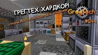 GregTech #44 - ПОЛНЫЙ ХАРДКОР! Стройм БАЗУ НАТАШЕ на ДЕНЬ РОЖДЕНИЯ! Minecraft 1.7.10