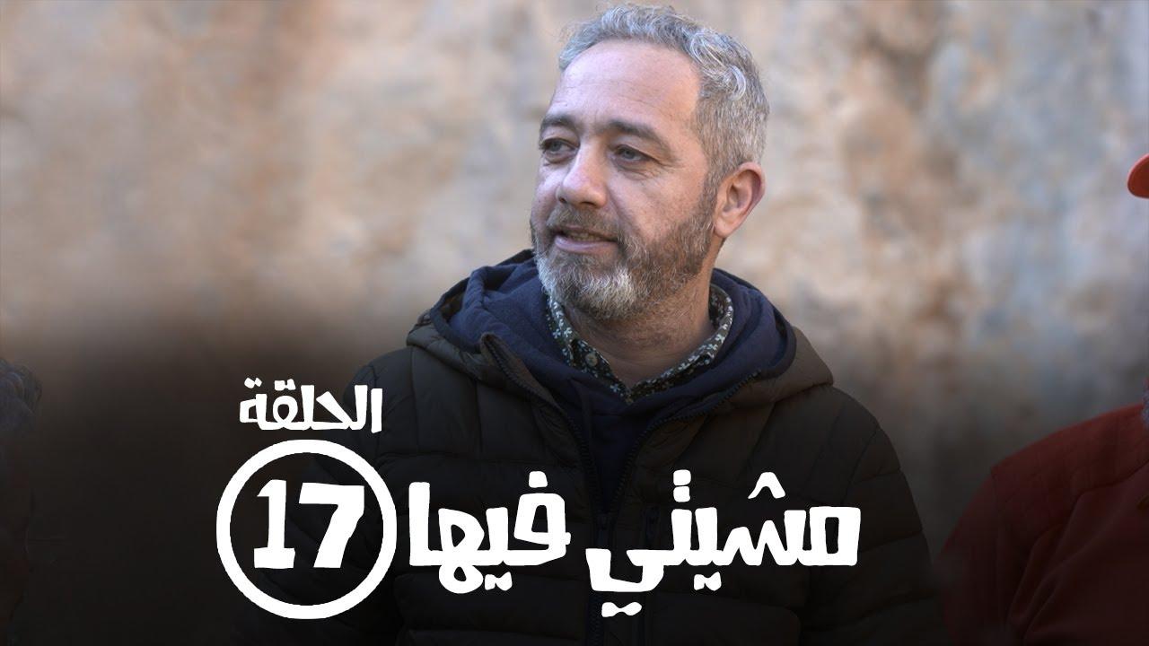 برامج رمضان - مشيتي فيها : الحلقة السابعة عشر - رفيق بوبكر