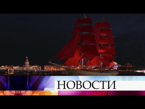 """В Санкт-Петербурге прошел грандиозный праздник """"Алые паруса""""."""