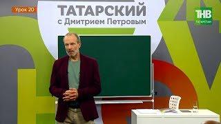 Татарский с Дмитрием Петровым. Урок 20 | ТНВ