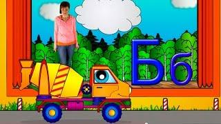 Мультфильмы для детей. Буква Б. Мультик про Бензовоз. Азбука с Машей