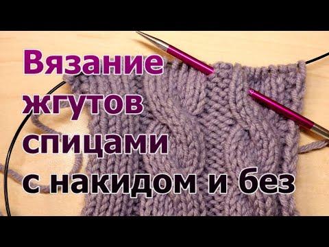 Маленькие хитрости: вязание жгутов спицами с накидом и без.