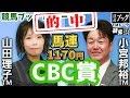【競馬ブック】CBC賞2015予想的中!【TMトーク】