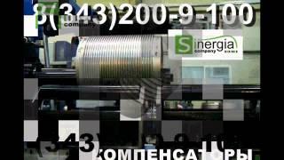 Компенсатор фланцевый осевой для теплосетей поставки по РФ И СНГ(, 2013-09-26T05:24:18.000Z)