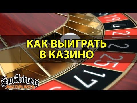 Лучшие Онлайн Игры Как выиграть в казино 2018 на рулетке