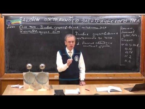 Урок 246 Условия существования постоянного тока. Электродвижущая сила