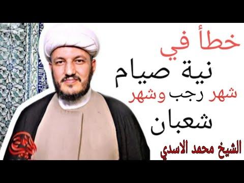خطأ في نية الصيام لشهر رجب و شعبان Youtube