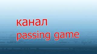 Untro канала passing game (2)