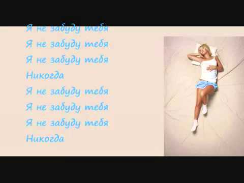 Песня Я не забуду тебя (минус) - Ранетки скачать mp3 и слушать онлайн