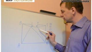 Замер натяжных потолков - многоугольник. Урок 3.