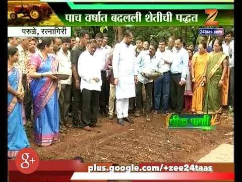 Peekpani | Parule | Ratnagiri | Farmers Adopting Organic Farming And Togeather Farming