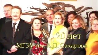 Фильм о МГЭИ им.  А. Д. Сахарова БГУ
