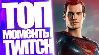 Топ Моменты с Twitch | Superman в Far Cry 5 | Fenya Maddyson Bratishkin Vjlink | Алоха Вода | Баги