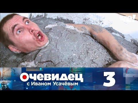 Очевидец с Иваном Усачевым | Выпуск 3