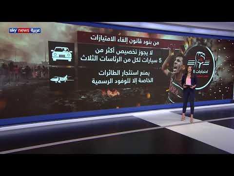 احتجاجات العراق.. هل تجدي القوانين الإصلاحية؟  - نشر قبل 3 ساعة