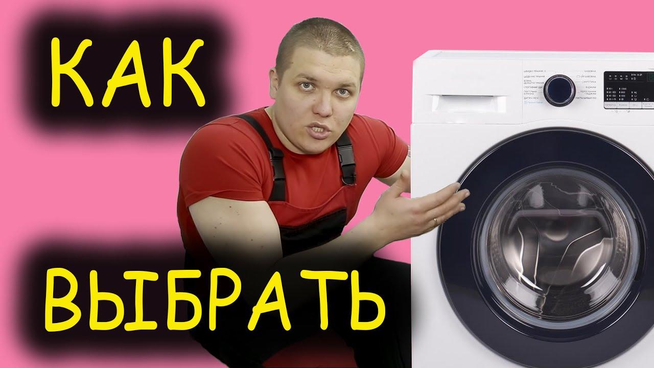 Какую стиральную машину лучше купить и где