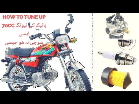 Easy Tunning Of Cd 70 Bike Urdu