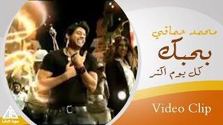 Mohamed Hamaki - Ba7ebak Kol Youm Aktar | محمد حماقى - بحبك كل يوم اكتر