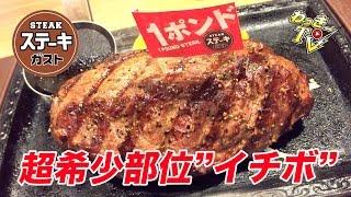 【ステーキガスト】超希少部位「イチボ」の1ポンドステーキ先行試食会へ行ってきた!