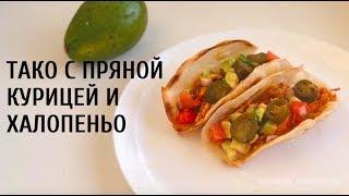 Мексиканский тако с курицей и холопеньо рецепт.