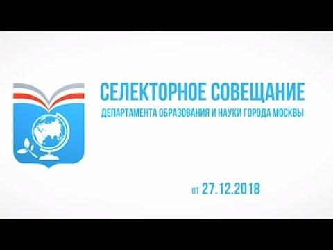Селекторное совещание Департамента образования и науки г. Москвы, 27.12.2018